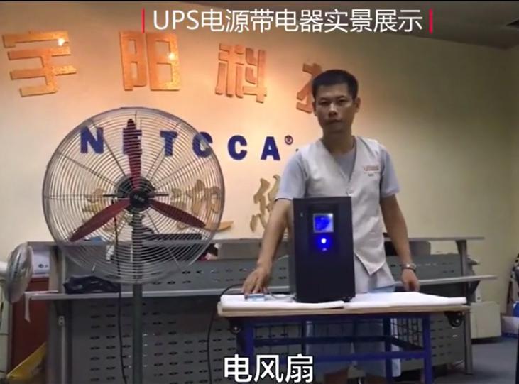 Wide range application of NETCCA UPS-NETCCA