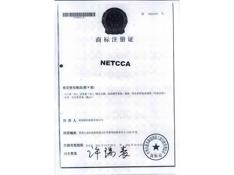 German Netac trademark registration certificate