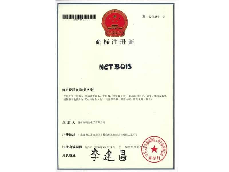 Langbao Trademark Registration Certificate