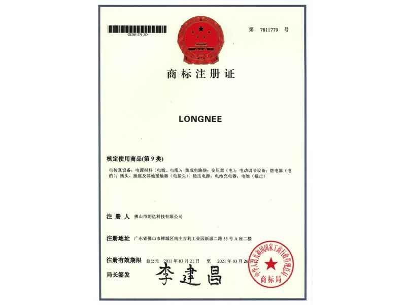 Langyi trademark registration certificate