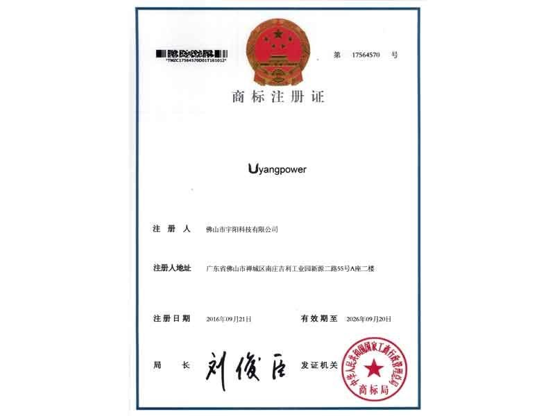 Yuyang trademark registration certificate
